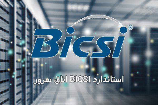 استانداردهای مراکز داده موسسه BICSI