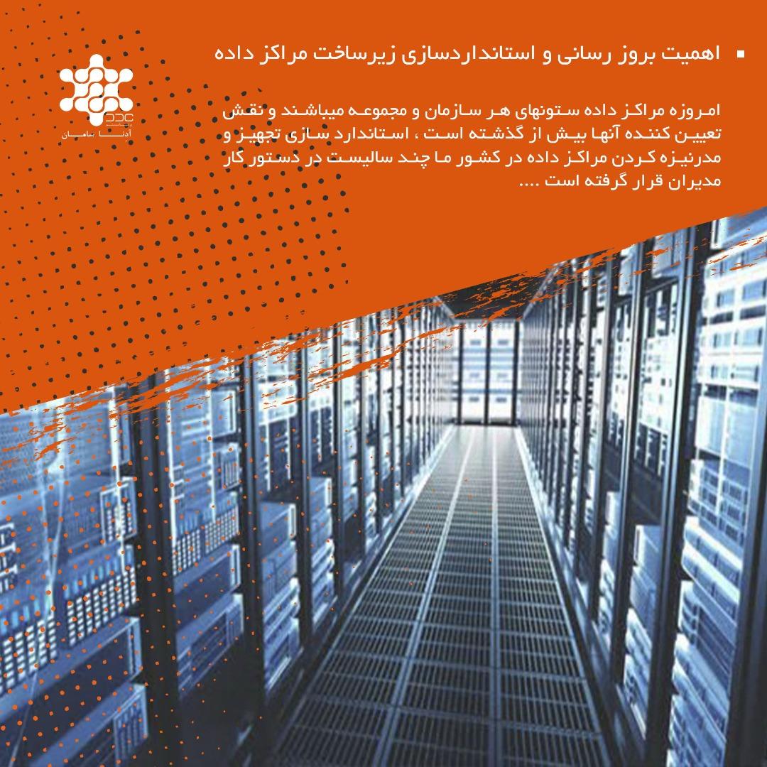 استانداردسازی زیرساخت مراکز داده