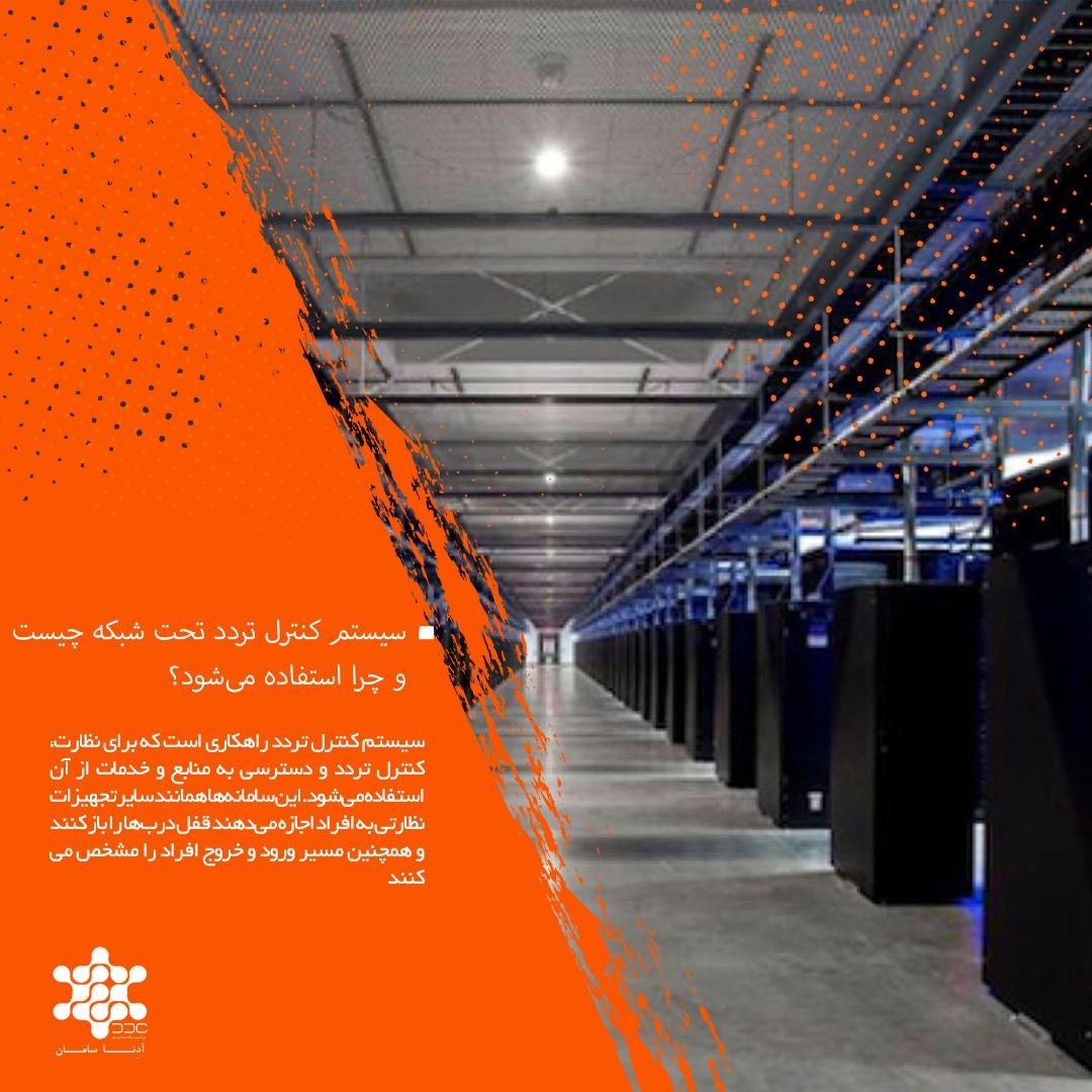 سیستم کنترل تردد تحت شبکه